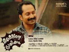 ANALYSIS! Did Maheshinte Prathikaaram Deserve More At The Kerala State Film Awards 2016?
