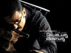Mollywood Retake: What If Kamal Haasan's Vettaiyaadu Vilaiyaadu Is Remade In Malayalam?