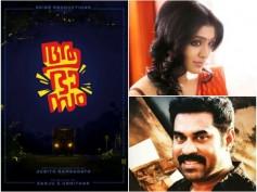 Rima Kallingal & Suraj Venjaramoodu To Team Up For 'Aabhaasam'!
