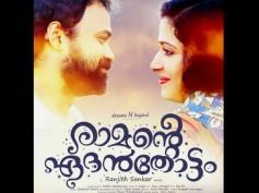 Ramante Edanthottam Box Office: 15 Days Kerala Collections