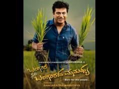 Shivarajkumar To Watch 'Bangara S/O Bangarada Manushya' Along With His Fans