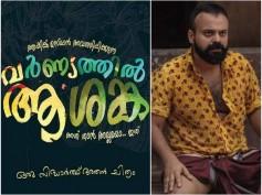 Kunchacko Boban's Varnyathil Aashanka Gets A Release Date!
