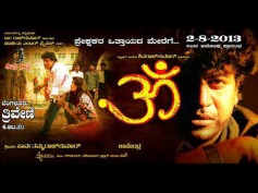 A Photo From The Audio Launch Of The Movie 'Om' Goes Viral