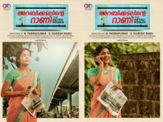 Rima Kallingal To Star In A Film Based On Kochi Metro! A Superstar To Play E Sreedharan?