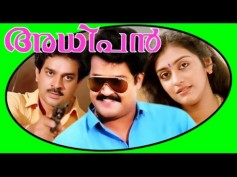 Past To Present: Who Would Best Replace Mohanlal If Adhipan Is Remade Now?