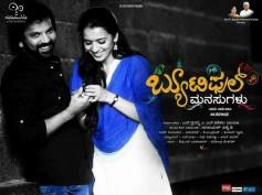 Television Premiere: Beautiful Manasugalu On Zee Kannada!