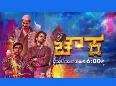WATCH ON TV: Sunday Special Movie – Chowka!