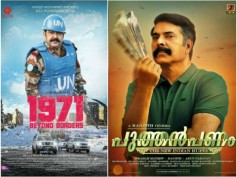 Half-yearly Round-up 2017: 4 Big Malayalam Movies That Disappointed Us!