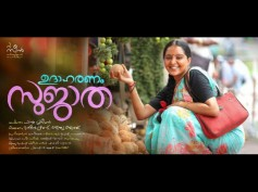 Manju Warrier's Udaharanam Sujatha To Hit The Theatres During Onam?