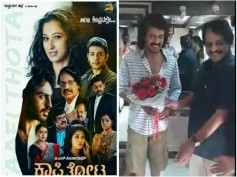 T. N. Seetharam Back To Directing Movies With Kaafi Thota; Real Star Upendra Releases Its Trailer!