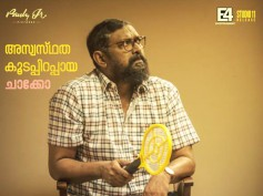 Nivin Pauly's Njandukalude Nattil Oridavela: Lal's Character Poster Is Out