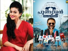 Punyalan Private Limited: Shruti Ramachandran Roped In For The Movie!