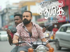 Varnyathil Aashanka Box Office: First Week Kerala Collections