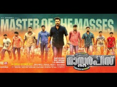 Mammootty's Masterpiece: Here Is A Brand New Poster!