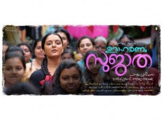 Udaharanam Sujatha Box Office: 5 Days Kerala Collections