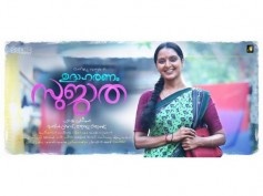 Udaharanam Sujatha Box Office: 10 Days Kerala Collections