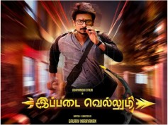 Ippadai Vellum Movie Review: Audiences' Responses On Twitter!