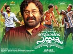 Velipadinte Pusthakam Box Office: Total Kerala Collections!
