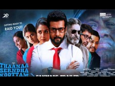 Suriya Sets A New Record With The Teaser Of Thaana Serndha Koottam