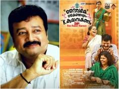 Before Daivame Kaithozham K Kumarakanam: Box Office Performances Of Jayaram's Previous 5 Movies