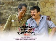 Daivame Kaithozham K Kumarakanam Movie Review: Vintage Jayaram Is Back!
