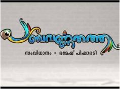 Jayaram-Kunchacko Boban Team's Panchavarnathatha Goes On Floors!