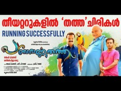Panchavarna Thatha Box Office: On Its Way To Emerge As A Big Success!