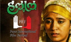 Halal Nominated For Piff 2016