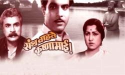 Santha Wahate Krishnamai 1968 A Glance Through Old Memories