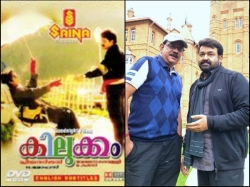 25 Years Of Kilukkam Some Interesting Facts About The Mohanlal Starrer
