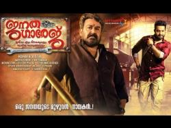 Janatha Garage Movie Review