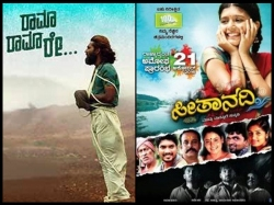 Todays Oct 21 Kannada Releases Rama Rama Re And Seetha Nadi