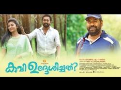 Kavi Uddheshichathu Movie Review