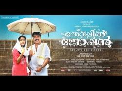 Thoppil Joppan Movie Review