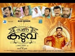 Swarna Kaduva Movie Review