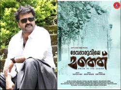 Anoop Menon S Next Movie As A Writer Titled As Devadaruvile Manju