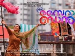 C O Saira Banu Movie Review Manju Warrier Amala Akkineni