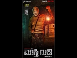 Maasthi Gudi Distribution Rights Sold A Record Price
