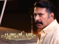Puthan Panam Movie Review Mammootty Ranjith