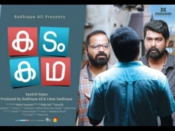 Kadam Kadha Movie Review Story Rating Plot Vinay Forrt Joju George