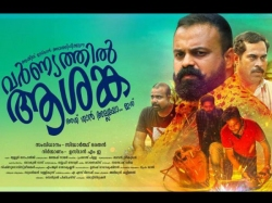 Varnyathil Aashanka Movie Review Plot Rating Kunchacko Boban