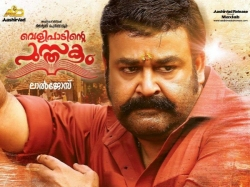 Velipadinte Pusthakam Movie Review Mohanlal Lal Jose