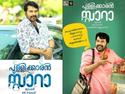 Pullikkaran Staraa Movie Review Ratig Plot Mammootty