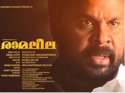 Ramaleela Movie Review