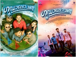 Goodalochana Movie Review Story Rating Dhyan Sreenivasan Aju Varghese