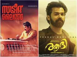 Box Office Malayalam Movies Face Tiff Competition This Week