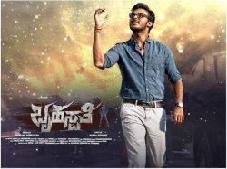 Bruhaspati Movie Review Rating Plot