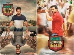 Thaana Serndha Koottam Movie Review Rating Plot Suriya