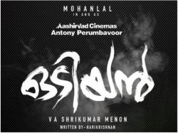 Confirmed Odiyan S Next Schedule Begin On This Date