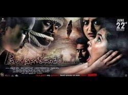 Kelavu Dinagala Nanthara Review Horror Movie With Good Message